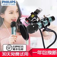 Philips/飞利浦 DLK38003手机直播设备声卡麦克风k歌话筒主播套装