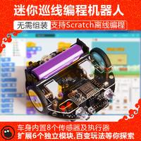 KittenBot Scratch编程巡线机器人智能小车 中小学课程入门 培训