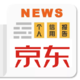 京东金融官方宣布:个人征信接入工作已启动