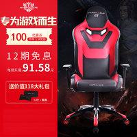 赛途乐电脑椅家用办公椅游戏wcg旋转座椅赛车椅升降吃鸡电竞椅