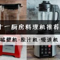 双十一厨房料理机推荐清单,破壁机、慢速切碎机、原汁机、厨师机,自用经验分享