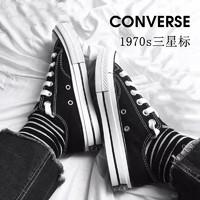 匡威女鞋男鞋经典1970S三星标黑白款低帮运动鞋休闲帆布鞋162058C