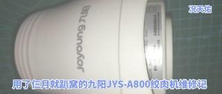 维修小技巧 篇三:用了仨月就趴窝的九阳JYS-A800绞肉机维修记