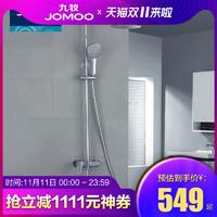 【双十一】九牧淋浴花洒套装挂墙式冷热浴淋器可升降淋浴手持增压