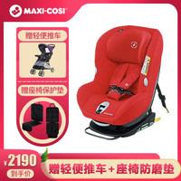 MaxiCosi迈可适儿童安全座椅0-4岁专用isofix接口正反向安装婴儿宝宝Milofix游牧红