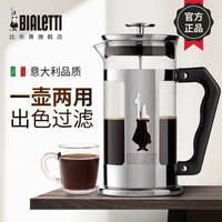 Bialetti法压壶咖啡壶不锈钢法式过滤杯手冲家用泡茶咖啡器具logo款1L