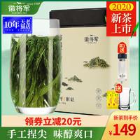 2020年新茶徽将军特级太平猴魁1915绿茶250g黄山茶叶手工捏尖春茶