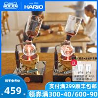 HARIO日本原装进口虹吸壶虹吸赛风式咖啡壶套装家用咖啡器具TCA
