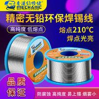 维修佬焊锡线无铅环保溶点低温焊锡丝松香锡线焊点亮饱满PCB基板