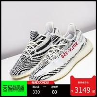 Adidas/阿迪达斯YeezyBoost350V2白斑马椰子运动跑步鞋CP9654