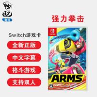 switch体感游戏强力拳击伸缩拳击arms中文正版ns游戏卡全新现货支持体感/双人