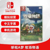 全新switch游戏哆啦A梦牧场物语ns游戏卡中文正版现货
