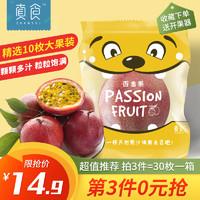 【第3件0元】广西百香果大果5包邮新鲜水果特级白香百x果整箱10