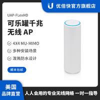 UBNT优倍快无线APUniFiUAP-FlexHD千兆双频4x42033Mbps室外wifi覆盖可桌放/壁挂/抱杆/吸顶安装