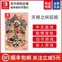 任天堂 Switch游戏NS 天穗之咲稻姬 天穗的稻田姬 种田农村正 中文 全新盒装