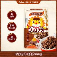 卡乐比巧克力儿童麦片日本进口燕麦片休闲零食即食冲饮早餐300gBY