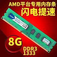 AMD X4 740再战六年