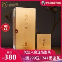 【晒白金老白茶】福鼎白茶2016年高山原料紧压寿眉1641单盒360克