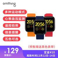 用omthing简悦Plus智能手表联通世界,就是这么炫酷!