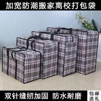 特大号编制袋搬家打包袋行李袋搬家袋蛇皮袋防水防潮红白蓝袋