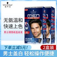 【2盒装】施华蔻男士染发剂自己在家染纯黑色焗油染发膏染发霜