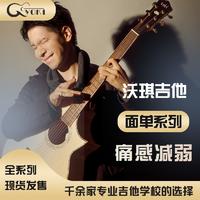 台湾沃琪Voki手工民谣吉他面单初梦/暖阳/豆蔻/韶华/皓玉/清莲