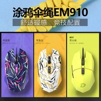入门级游戏鼠标里面的水桶机——达尔优EM910荆棘版分享