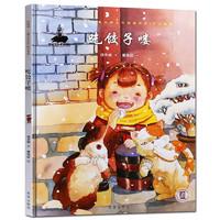中国新年过年的故事绘本书幼儿园儿童3-6周岁中华文化启蒙吃饺子喽保冬妮文儿童新年绘本故事书国学启蒙书新年小年的书籍