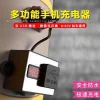 踏板电摩车载双USB充电器改装电动车12V-90V手机充电器电压表快充
