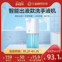 天猫精灵妙物洗手液机自动感应厨房浴室多功能壁挂智能出液皂液机
