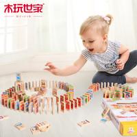 木玩世家木制多米诺骨牌儿童益智数字汉字智力玩具学生认字积木