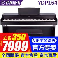 【YDP144/164电钢琴】143/163升级雅马哈立式钢琴88键重锤初学者电子钢琴儿童成人电钢 棕色YDP144R原装进口+高品质耳机大礼包+课程