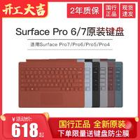 微软新款Surface Pro 7原装特制版实体专业键盘盖保护套Pro X/6