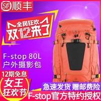 【正品】美国F-stopShinn80L专业登山户外摄影相机双肩单反包