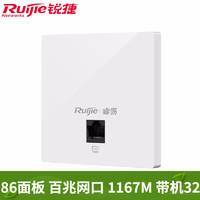锐捷(Ruijie)无线AP面板式双频1167MRG-EAP102(F)无线接入点白色