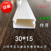 十米包邮特厚!江苏型PVC线槽30*15【A+型】阻燃线槽壁厚1.1MM
