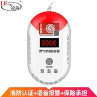 凌防(LFang)QF110 燃气报警器 天然气报警器 智能家用 厨房燃气泄漏语音报警探测液化天然气泄漏消防报警器