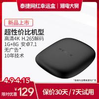 泰捷WEBOXWE60C电视盒子无线WIFI家用智能网络机顶盒高清播放器