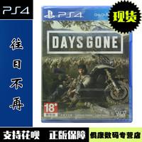 现货!PS4游戏往日不再往日不在DAYSGONE含特典中文版全新正品