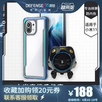 Defense决色小米11高端防摔手机壳
