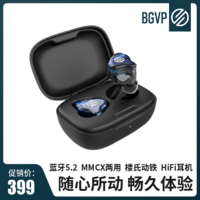BGVPQ2s真无线入耳式TWS蓝牙5.2有线MMCX两用圈铁楼氏HiFi运动降噪双耳超长续航待机小巧耳机
