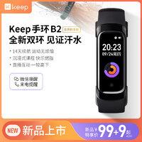 【欧阳娜娜同款】Keep智能运动手环心率睡眠监测计步器防水蓝牙B2