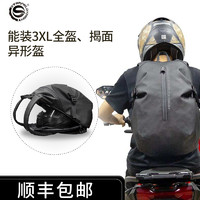 机车网星空骑士包 可放全盔揭面盔等