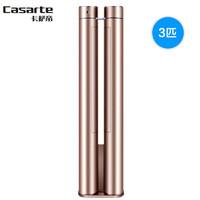 卡萨帝(Casarte)天玺3匹变频双柱立式空调柜机一级能效CAP723VBA(A1)U1