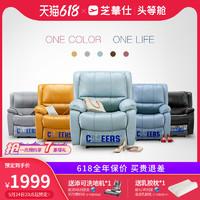 芝华仕头等舱轻奢单人电动家具现代真皮沙发功能客厅太空舱椅k621