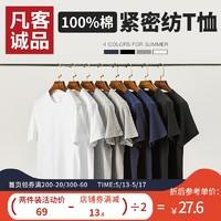 Vancl/凡客男士短袖白色T恤纯棉纯色打底衫圆领男女多件组合装