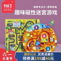 TOI图益儿童益智玩具掌上滚珠木质磁性迷宫走珠宝宝早教2-3-4-5岁
