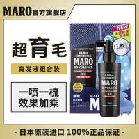 MARO摩隆日本进口3D育发液精华喷雾强韧发丝稳固发根发际线防脱