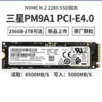 适用三星PM9A1256G512G1TM.2NVMePCIe4.0固态硬盘顺丰包邮