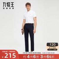 [抗菌]九牧王男裤仿毛西裤2021夏季新款挺括垂感商务西装长裤男